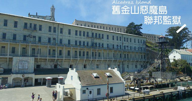 舊金山惡魔島聯邦監獄Alcatraz Island 訂票注意事項 官網訂票搭配San Francisco CityPASS比較划算! @Gina Lin
