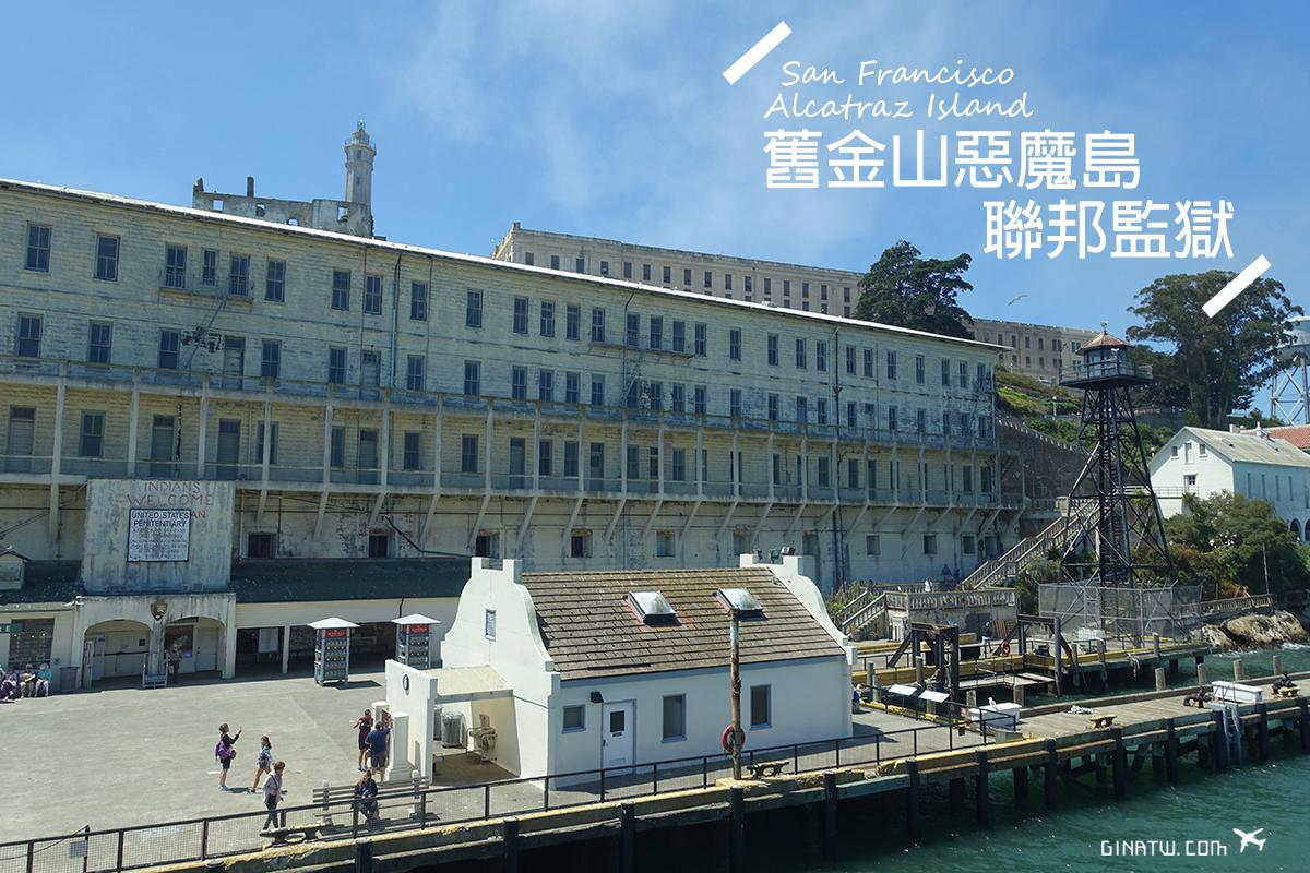 【2020舊金山惡魔島】Alcatraz Island|聯邦監獄訂票注意事項、官網訂票搭配「San Francisco City PASS」比較划算! @GINA LIN