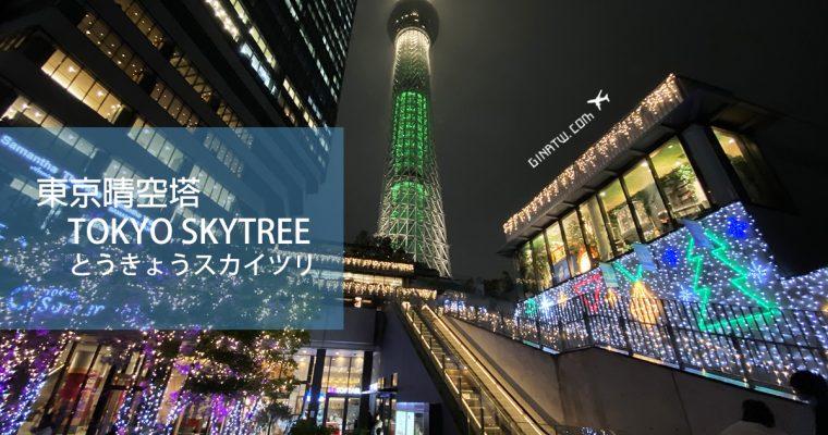 2020最新聖誕東京晴空塔SKYTREE門票線上優惠 + 天望迴廊(比現場買便宜/走預約快速入場免排隊) / 宮崎駿豆豆龍龍貓橡子共和國專賣店 / STRAWBERRY MANIA日本紅白草莓這裡吃一次滿足 @Gina Lin