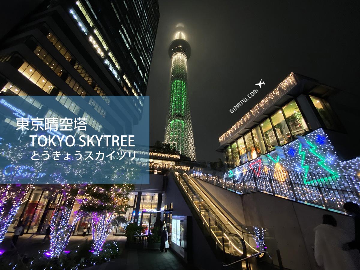 【日本東京自由行】2020景點美食花費|交通住宿|行程規劃|必吃必買藥妝戰利品 @GINA環球旅行生活|不會韓文也可以去韓國 🇹🇼