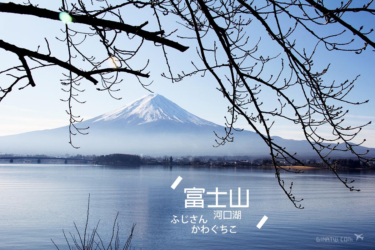 【2020富士山一日遊】河口湖超美!經典路線|山梨縣立富士山世界遺產中心|日本抹茶體驗 @GINA環球旅行生活