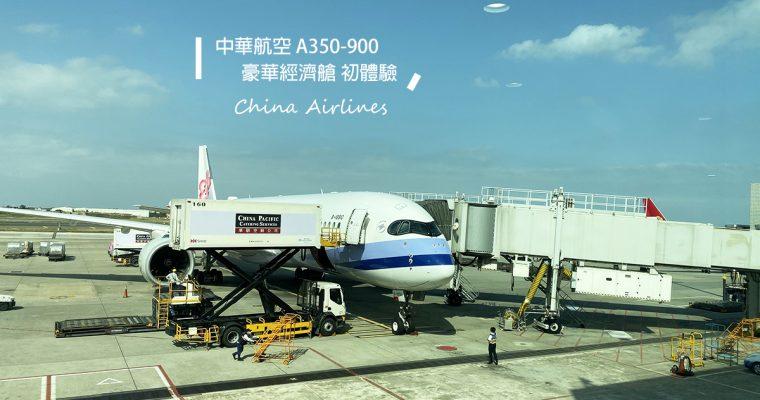 2020中華航空A350-900豪華經濟艙 台北桃園-東京成田機場飛行紀錄 + 回程A330-300 @Gina Lin