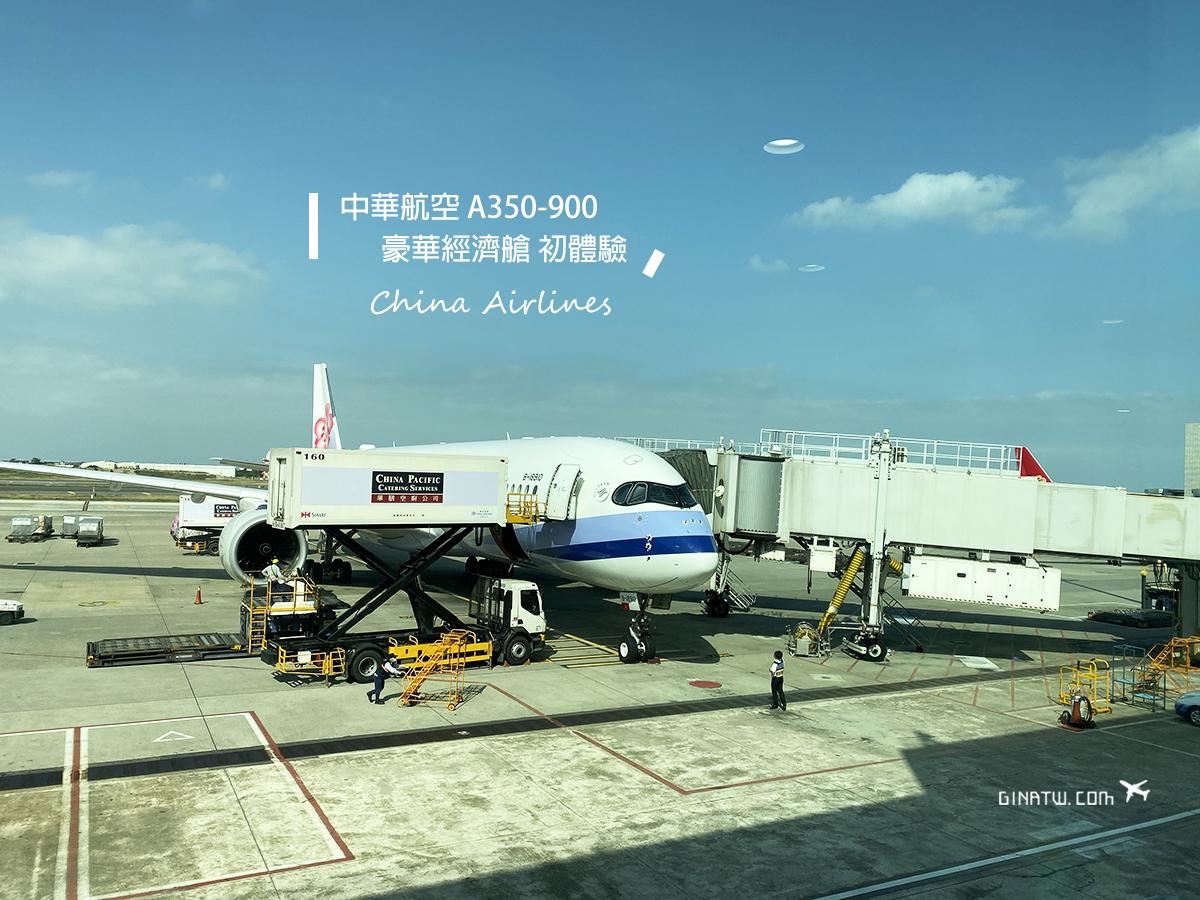【中華航空-東京】A350-900豪華經濟艙|台北桃園-成田機場|飛行紀錄 + 回程A330-300 @GINA環球旅行生活