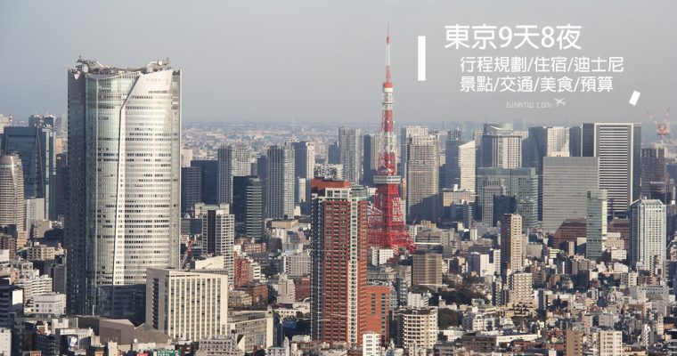 2020東京自由行 9天8夜行程規劃/住宿/最新景點/交通/美食/戰利品/花費預算/地鐵圖下載 + 迪士尼樂園/海洋世界攻略 + 富士山一日遊 @Gina Lin