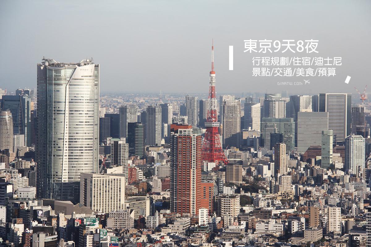 【日本東京自由行】2020景點美食花費|交通住宿|行程規劃|必吃必買藥妝戰利品 @GINA環球旅行生活