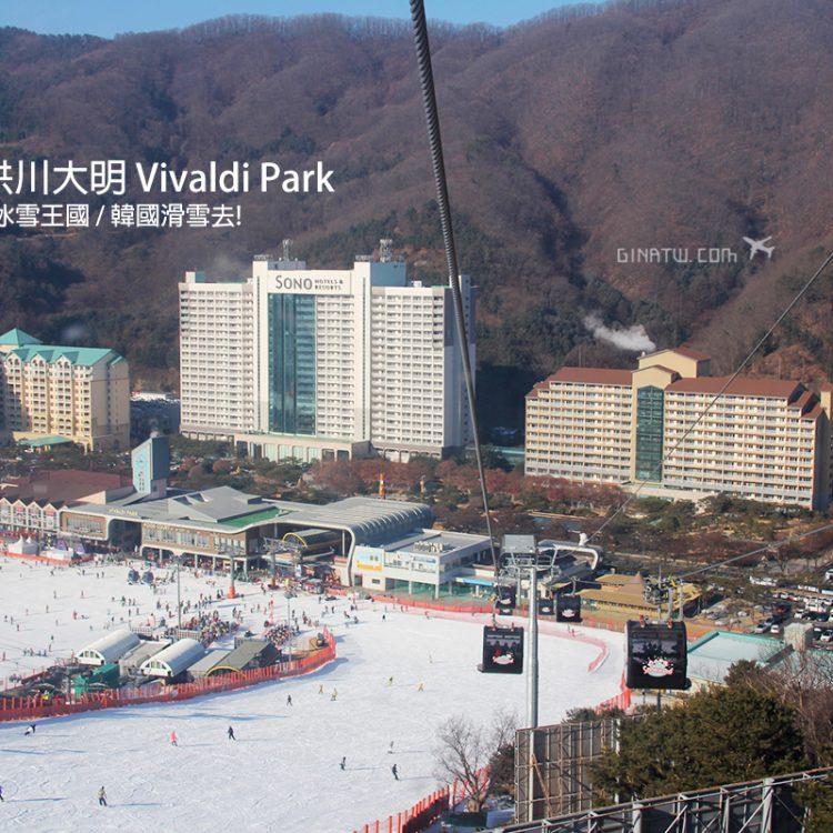 【2020韓國冰雪王國】Vivaldi Park.玩雪橇滑雪|洪川大明最新官方門票+渡假村餐廳遊樂區保齡球 + Ocran World水上樂園手環教學、汗蒸幕SPA、韓國人網紅IG熱門打卡景點 @GINA LIN