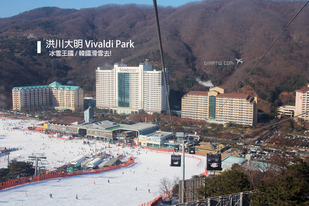 【2020韓國冰雪王國】Vivaldi Park.玩雪橇滑雪|洪川大明最新官方門票+渡假村餐廳遊樂區保齡球 + Ocran World水上樂園手環教學、汗蒸幕SPA、韓國人網紅IG熱門打卡景點 @GINA環球旅行生活|不會韓文也可以去韓國 🇹🇼