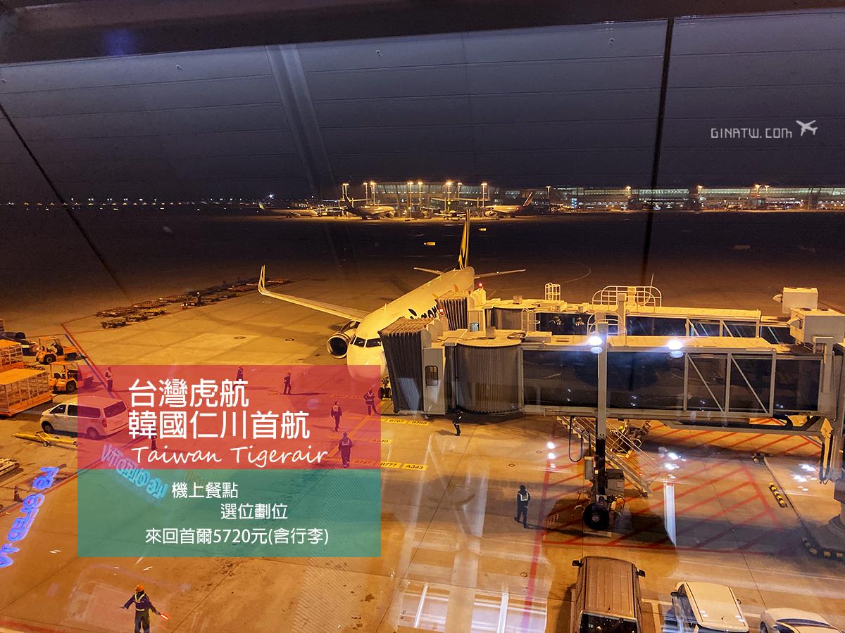 【首爾自由行】2020台灣虎航-仁川首航|韓國冬天4天2夜|爆肝行程表|台北直飛韓國|機場接送/退稅/包車一日遊推薦 @GINA LIN