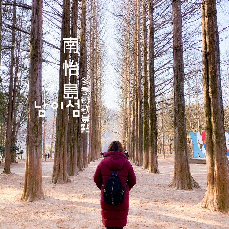 【南怡島自由行】2020韓劇一日遊《冬季戀歌》拍攝景點、交通、搭船、高空滑索入島、島內小火車、腳踏車租借、設施體驗、表演活動 @GINA LIN