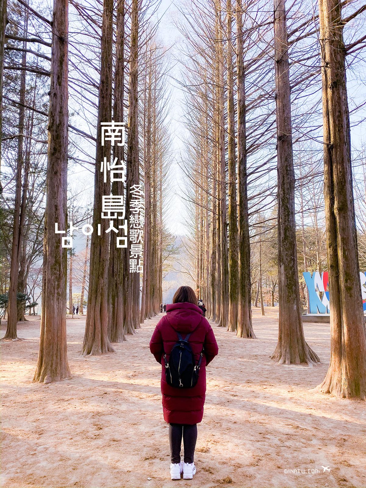 【南怡島賞楓】韓國楓葉秋天也可戀歌|搭船+超適合外拍+10月初楓葉風景美照 @GINA環球旅行生活|不會韓文也可以去韓國 🇹🇼