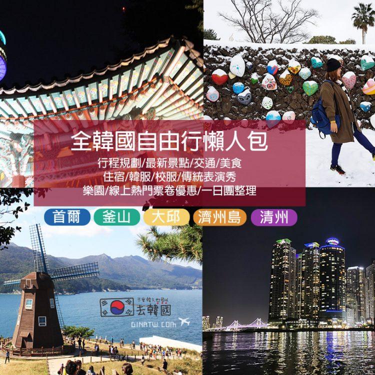 【2020全韓國首爾自由行】 釜山 大邱 濟州島 景點美食|費用交通|5天4夜行前準備|新手懶人包 @GINA LIN