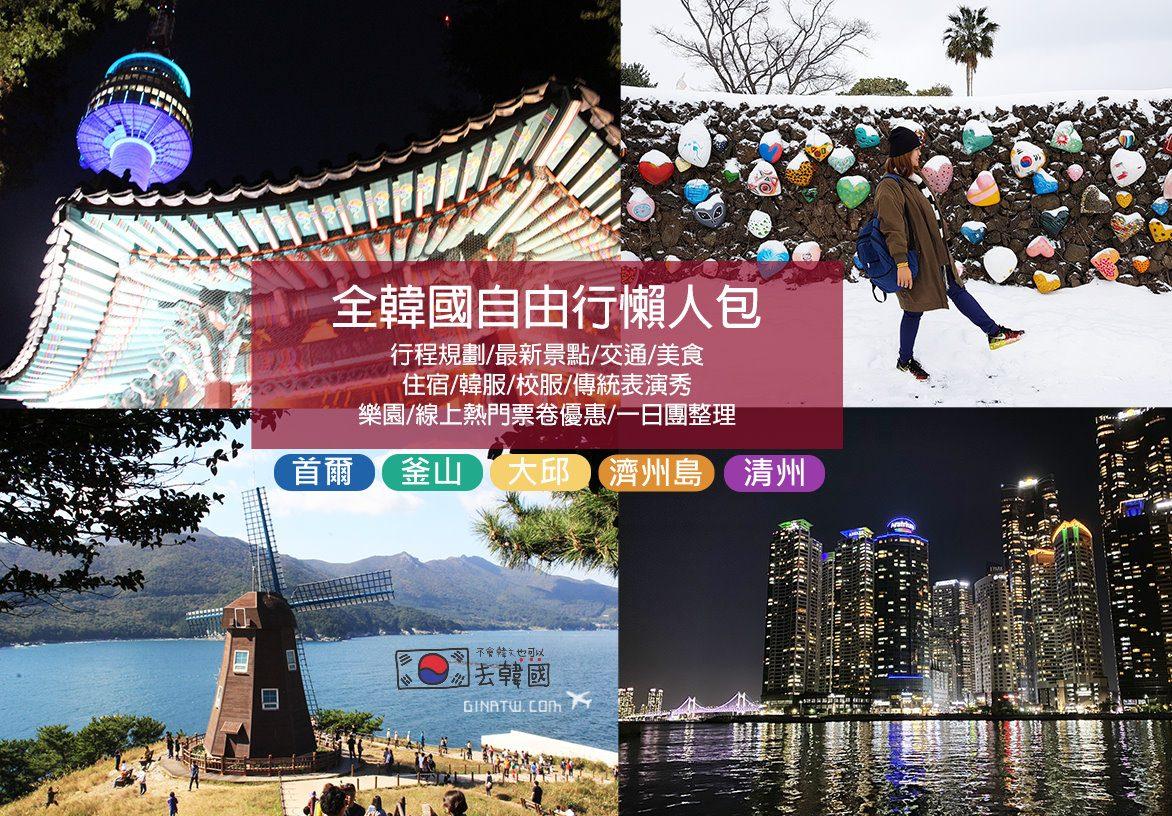 【2021韓國自由行】首爾景點美食|五天四夜花費|釜山、大邱、濟州島-新手懶人包交通 @GINA環球旅行生活