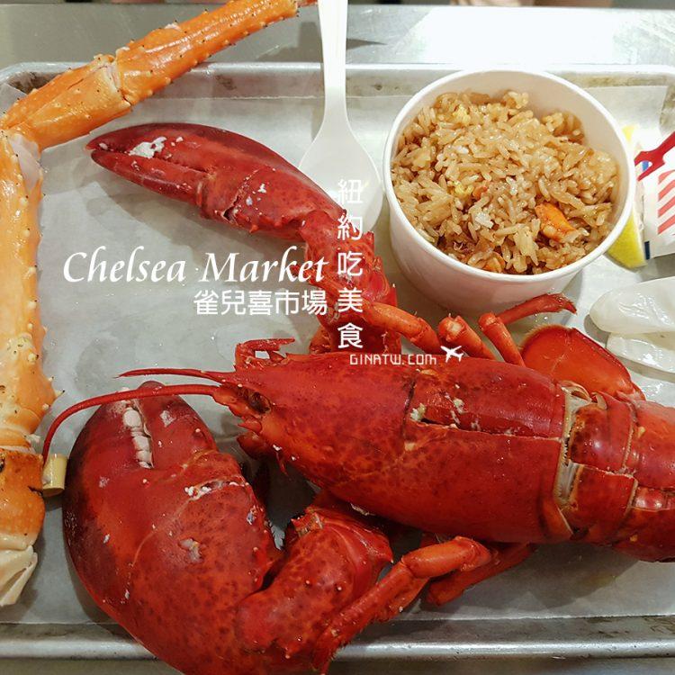 【紐約美食】2020雀兒喜市場(Chelsea Market)吃龍蝦不用到波士頓,海鮮、日式、中式料理樣樣有!附營業時間、周邊景點、地圖 @GINA LIN