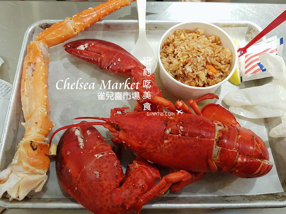 【紐約美食】2020雀兒喜市場(Chelsea Market)吃龍蝦不用到波士頓,海鮮、日式、中式料理樣樣有!附營業時間、周邊景點、地圖 @GINA環球旅行生活