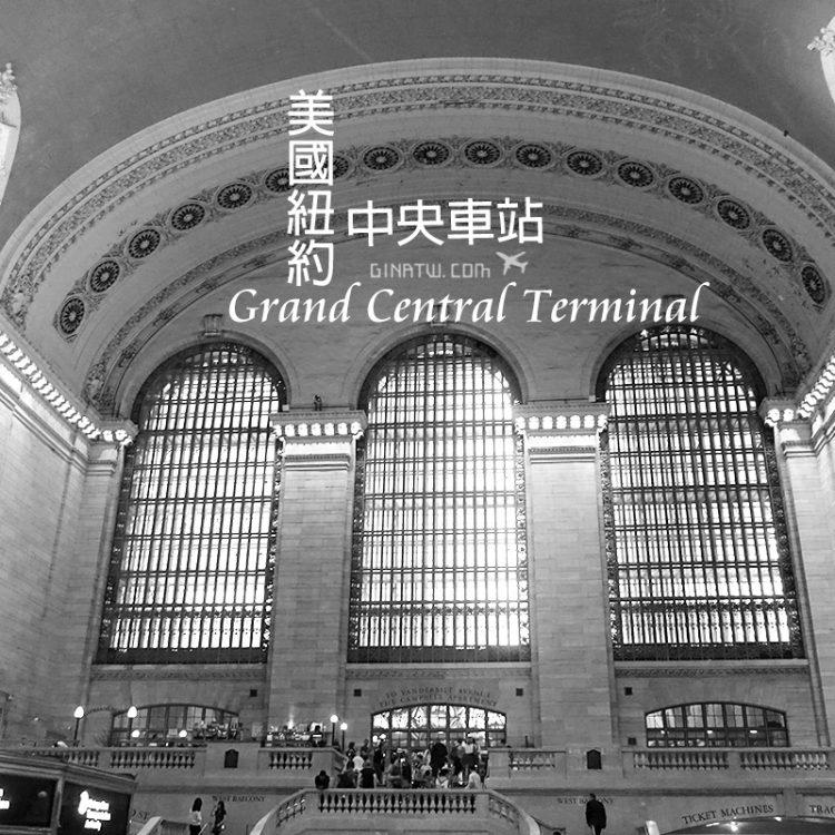 【2020紐約中央車站】曼哈頓中城、大中央總站|布雜藝術學院派|Grand Central Terminal|電影《捍衛任務3》基努李維、韓國BTS防彈少年團、美劇Gossip Girl拍攝景點 @GINA LIN