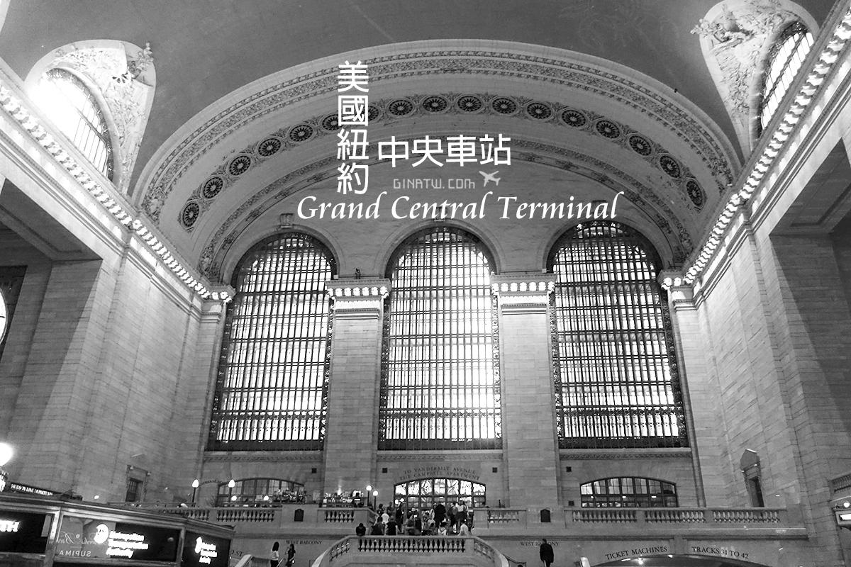 【2020紐約中央車站】曼哈頓中城、大中央總站|布雜藝術學院派|Grand Central Terminal|電影《捍衛任務3》基努李維、韓國BTS防彈少年團、美劇Gossip Girl拍攝景點 @GINA環球旅行生活