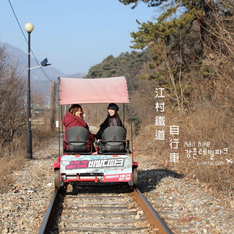 江村鐵路自行車|2020一日團、發車班次、時間、門票、交通方式(京春線金裕貞站) @Gina環球旅行生活