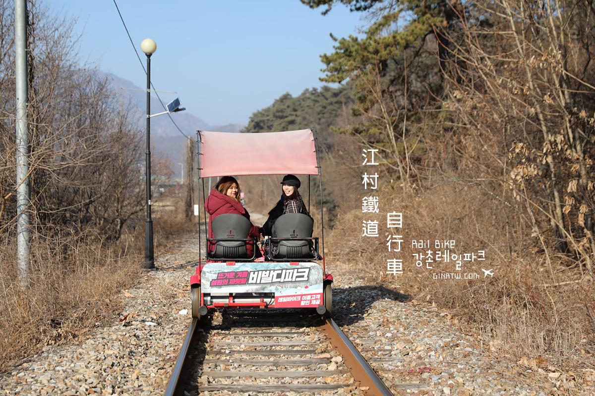 【江村鐵路自行車】2020首爾近郊一日團|發車班次、時間門票、交通方式(京春線金裕貞站) @GINA環球旅行生活|不會韓文也可以去韓國 🇹🇼