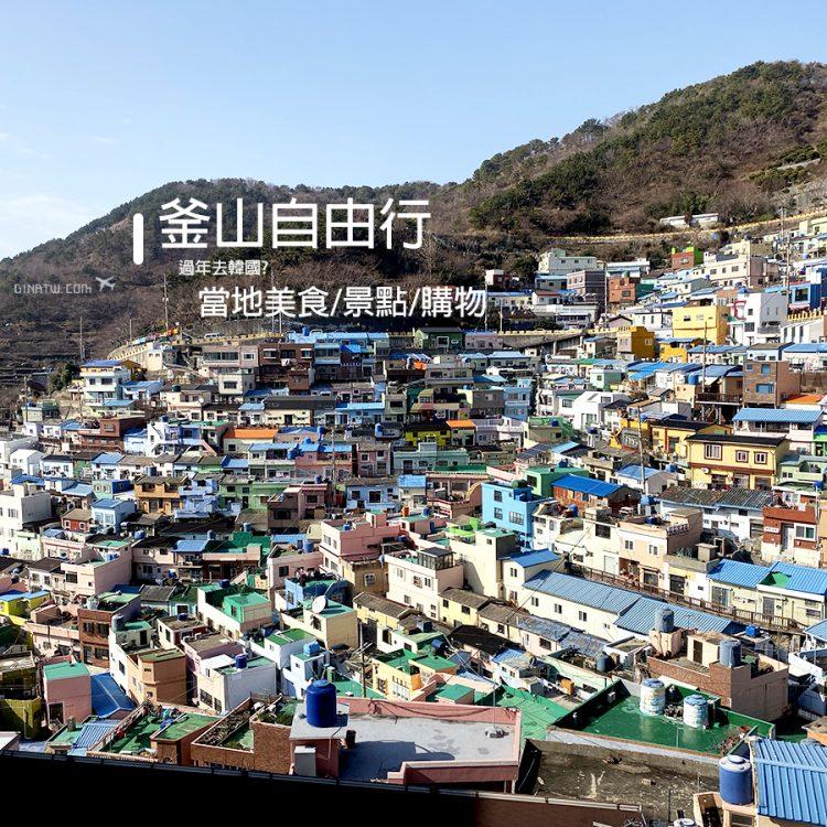 【釜山冬天滑雪自由行】2020景點規劃、美食購物|7天6夜花費預算|滑雪一日遊|汗蒸幕、飯店住宿 @GINA LIN