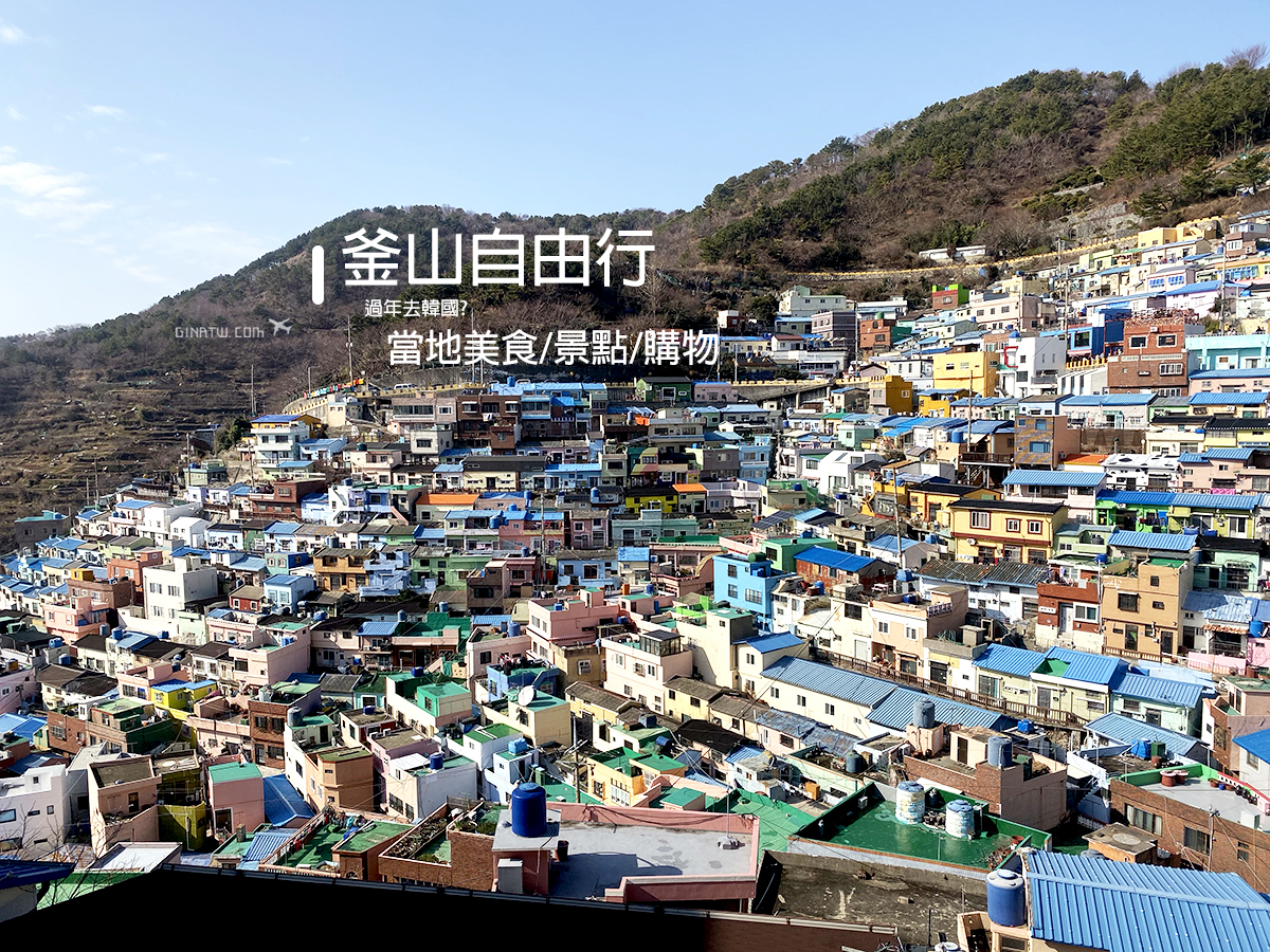 【釜山冬天滑雪自由行】2020景點規劃、美食購物|7天6夜花費預算|滑雪一日遊|汗蒸幕、飯店住宿 @GINA環球旅行生活|不會韓文也可以去韓國 🇹🇼