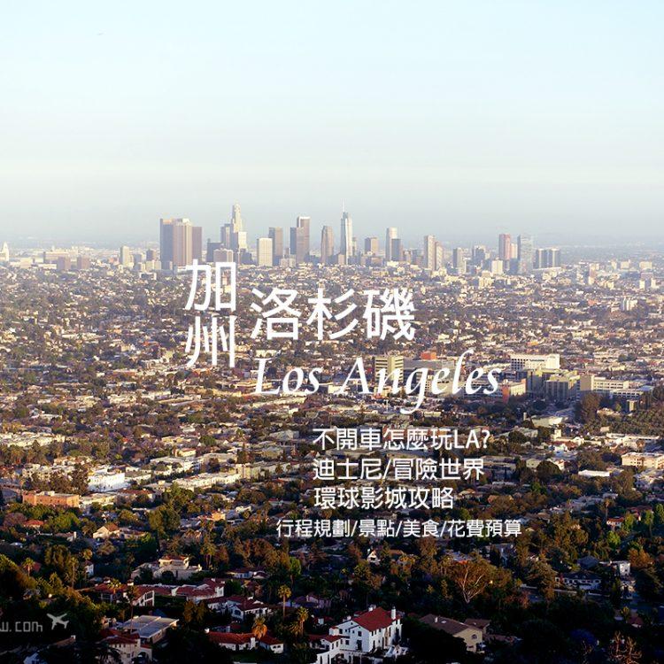 【2020洛杉磯自由行】行程規劃8天7夜|景點美食|購物Outlets|花費預算|加州不開車怎麼玩?|迪士尼/冒險世界、好萊塢環球影城|附LA旅遊地圖攻略 @GINA旅行生活開箱