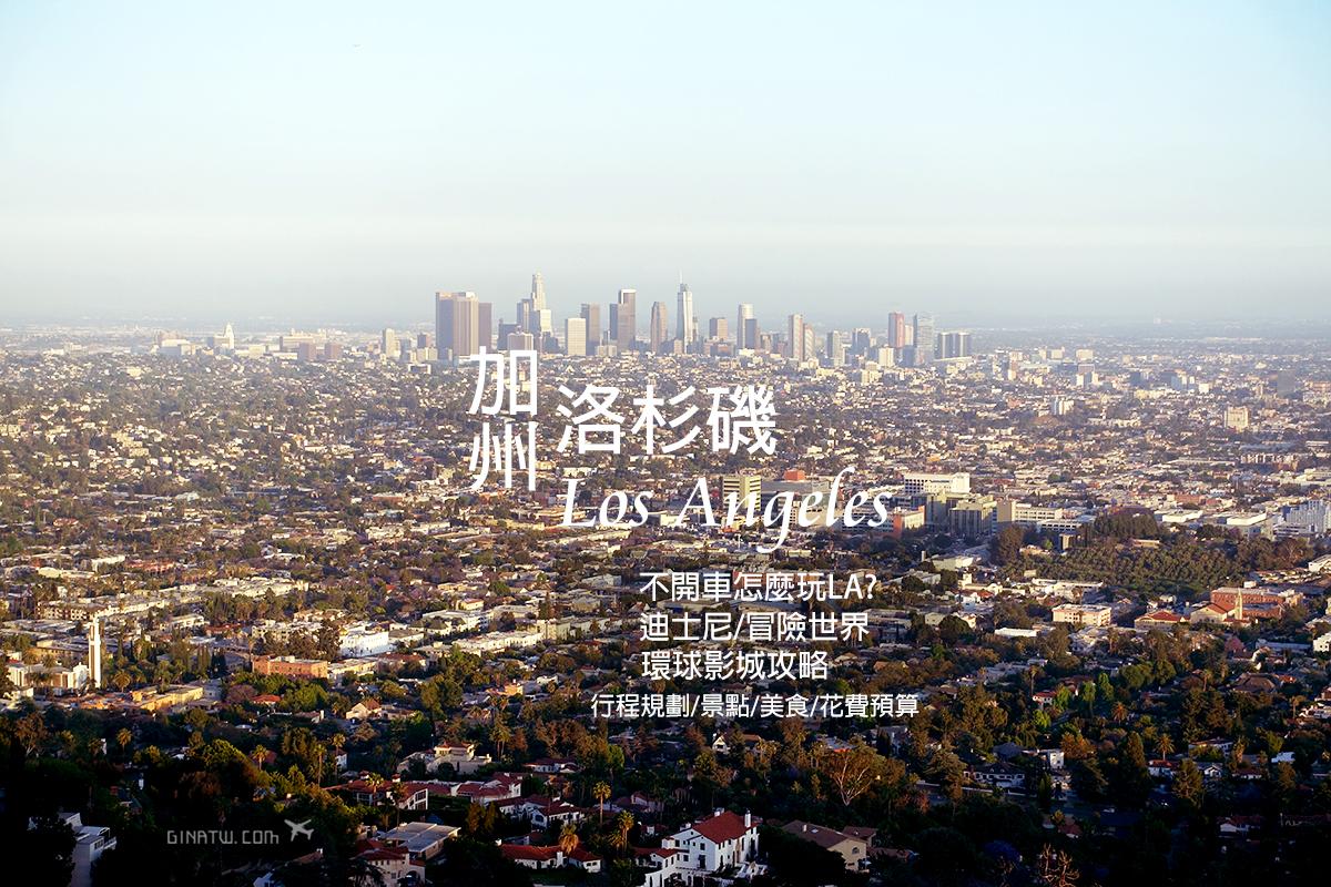 【洛杉磯自由行】2021美國旅遊景點|美西8天7夜美食、購物Outlets必買、花費預算|迪士尼、好萊塢、環球影城 @GINA環球旅行生活