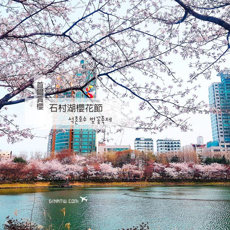 【首爾賞櫻】石村湖櫻花節|蠶室站地下街|韓式餐車美食|韓國樂天世界塔|附賞櫻攻略地圖、交通方式 @GINA LIN