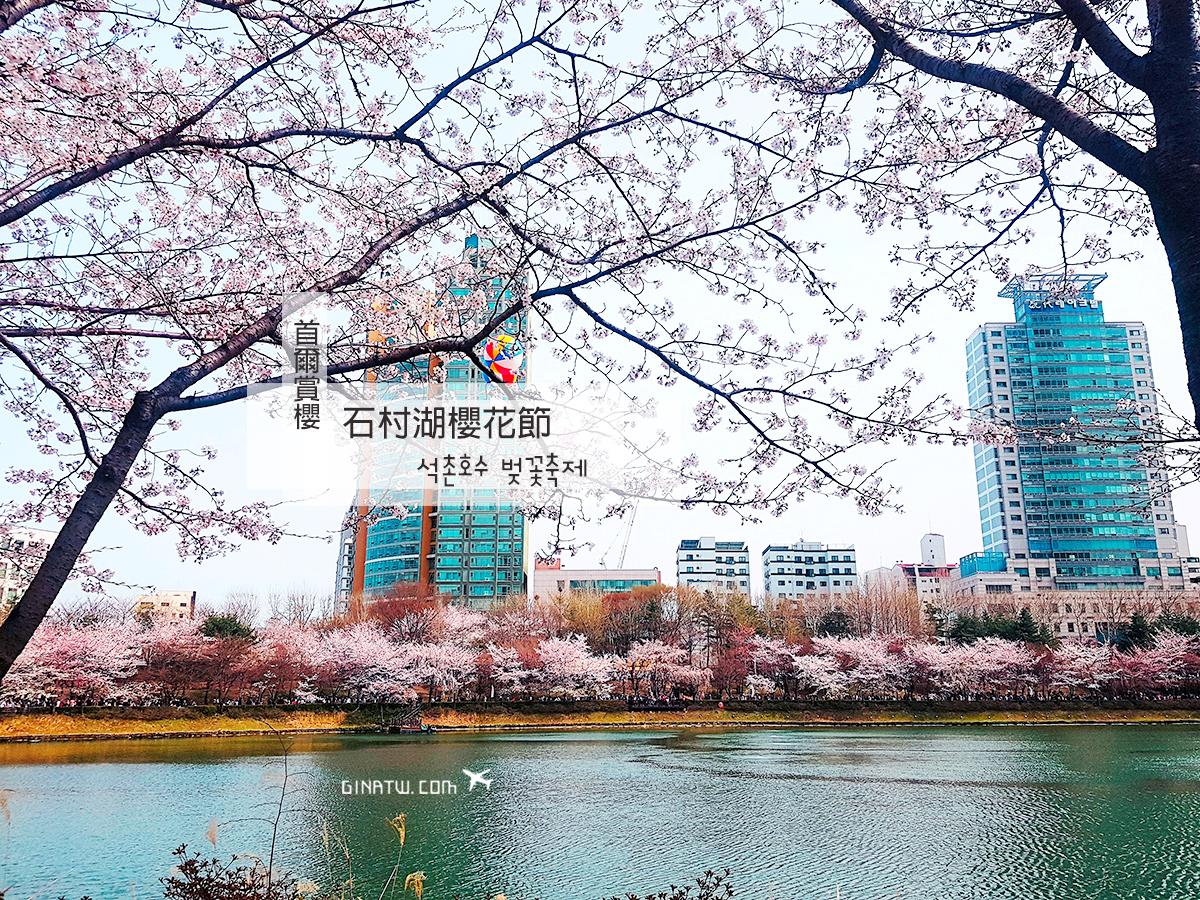 【首爾賞櫻】石村湖櫻花節|蠶室站地下街|韓式餐車美食|韓國樂天世界塔|附賞櫻攻略地圖、交通方式 @GINA環球旅行生活