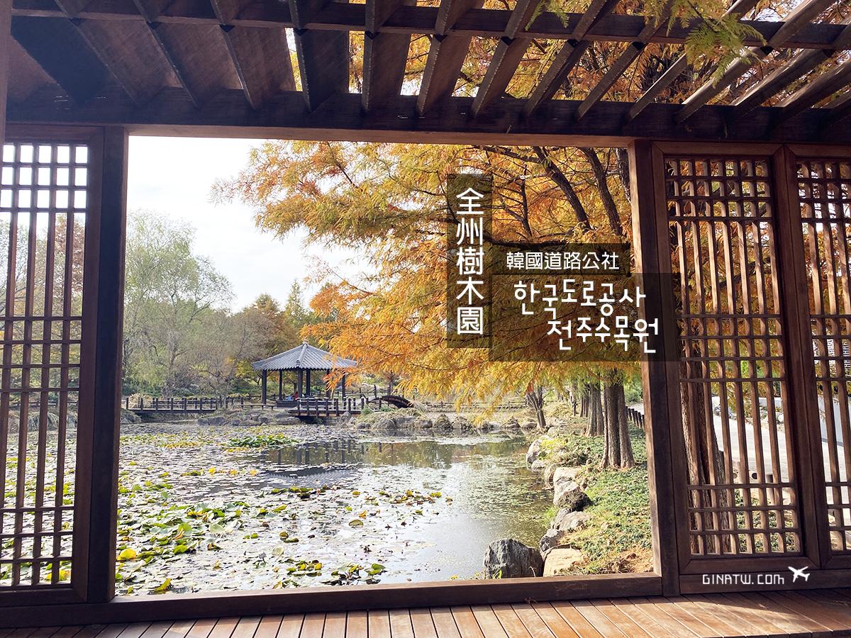 【全羅北道自由行景點】全州樹木園|韓國道路公社樹木園|粉紅芒草、竹林超唯美超好拍!附地圖、公車交通方式、開放時間 @GINA環球旅行生活|不會韓文也可以去韓國 🇹🇼