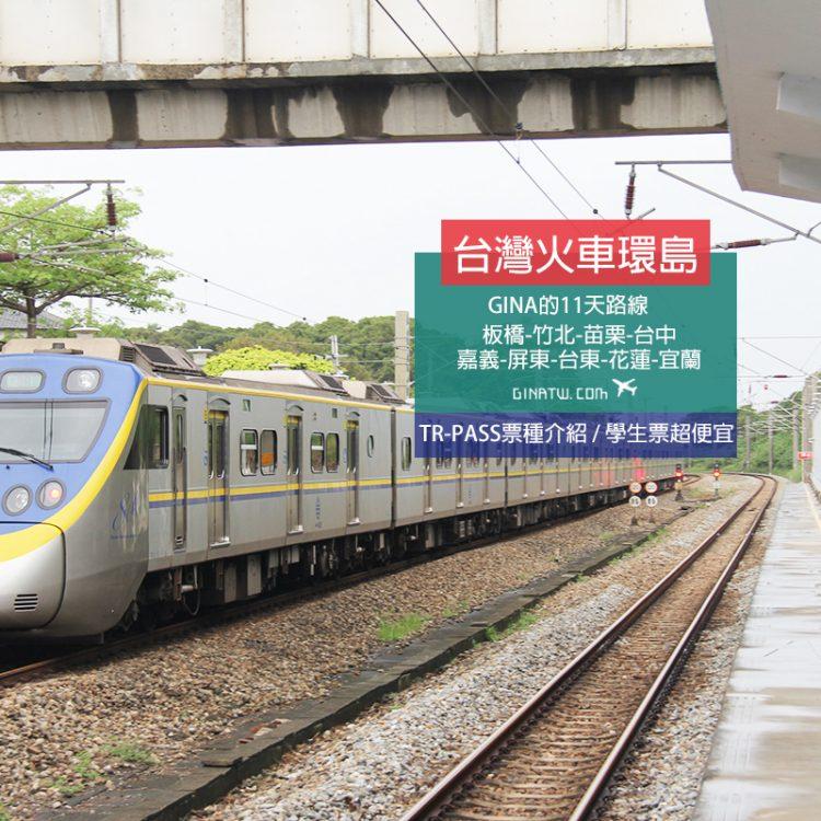 【2020學生火車鐵路環島】11天台灣旅遊路線圖|TR-PASS車票優惠|花費預算|學生票7日799元!環島套裝行程 @GINA LIN