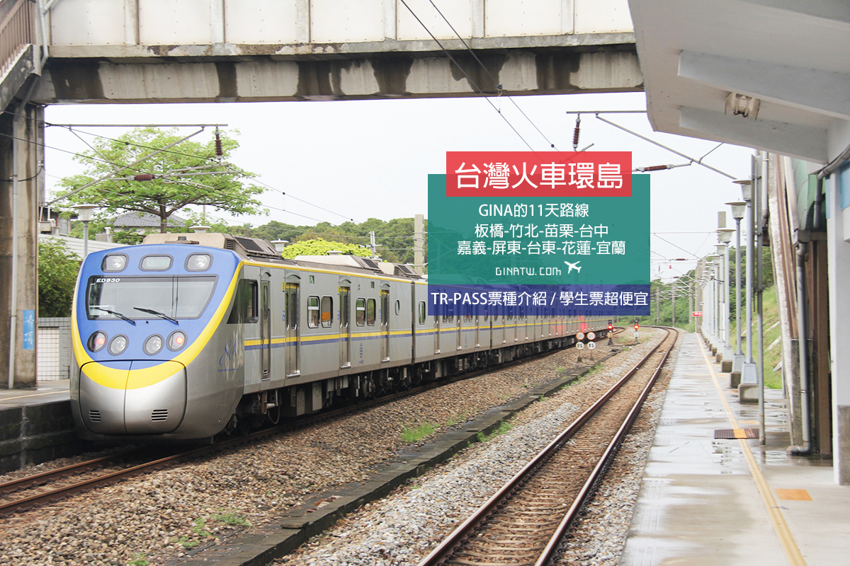 【2021火車鐵路環島】11天台灣旅遊路線圖|TR-PASS車票優惠|花費預算|學生票7日799元!環島套裝行程 @GINA LIN