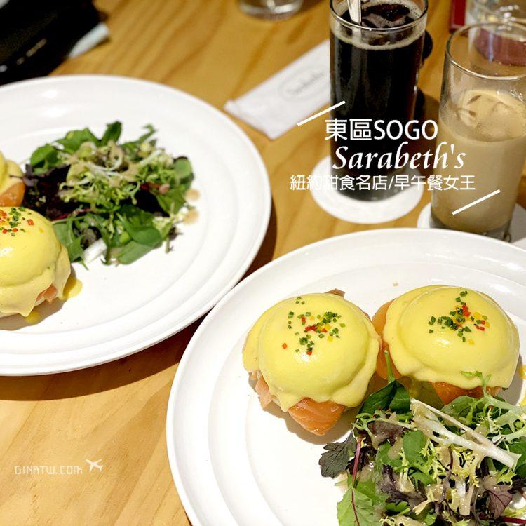 【敦化SOGO百貨美食】Sarabeth's|來自紐約早餐女王|東區早午餐、甜點鬆餅專賣咖啡廳|附菜單、地址、電話、線上訂位| @GINA環球旅行生活