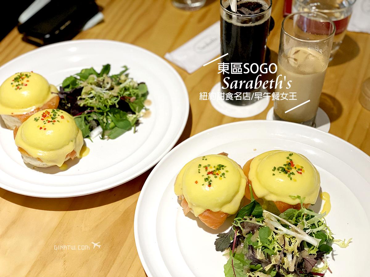 【敦化SOGO百貨美食】Sarabeth's 來自紐約早餐女王|東區早午餐、甜點鬆餅專賣咖啡廳|附菜單、地址、電話、線上訂位 @GINA環球旅行生活|不會韓文也可以去韓國 🇹🇼