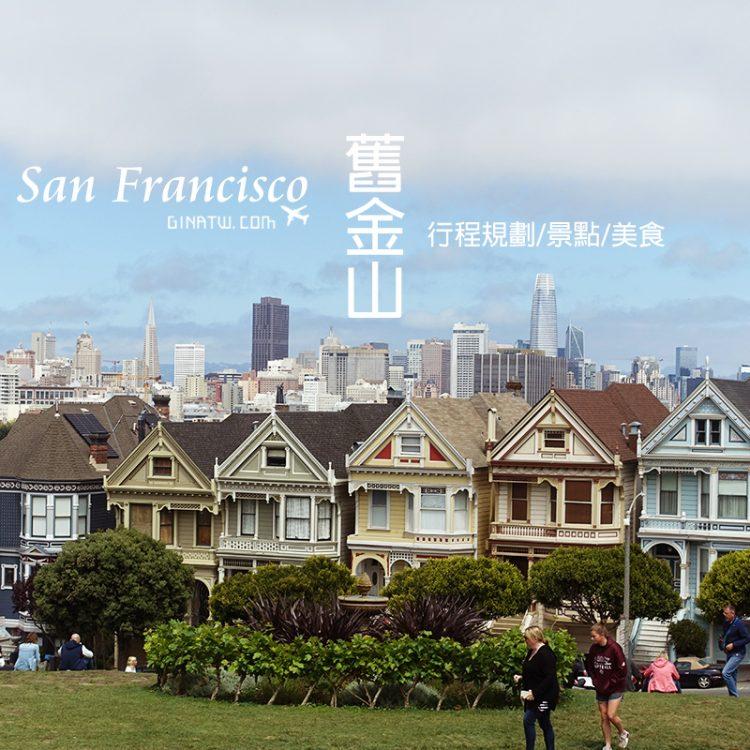 【2020舊金山自由行】行程規劃9天8夜|景點購物|美食交通|花費預算|美國網美IG拍照打卡|自助攻略地圖 @GINA旅行生活開箱