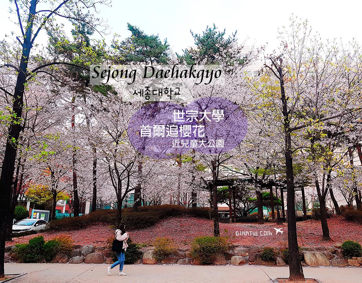 【韓國首爾賞櫻景點】世宗大學校園|兒童大公園|附交通方式、地址 @GINA環球旅行生活