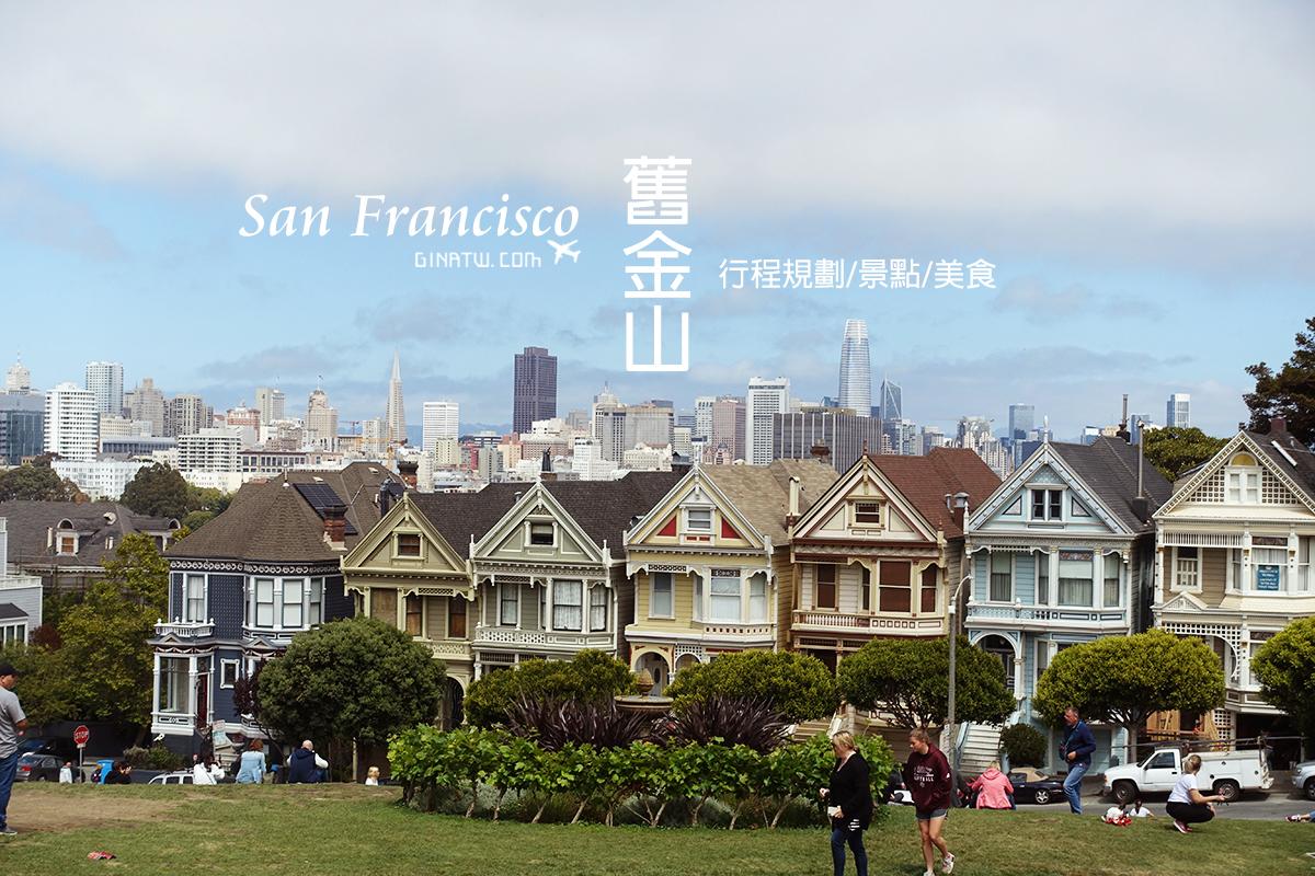 【2020舊金山自由行】行程規劃9天8夜|景點購物|美食交通|花費預算|美國網美IG拍照打卡|自助攻略地圖 @GINA環球旅行生活