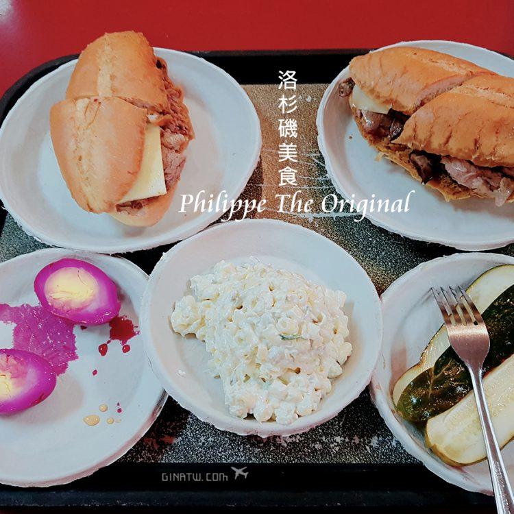 【洛杉磯美食】Philippe The Original|法式三明治、菜單、地址|LA最古老百年餐廳之一|近聯合車站Union Station、唐人街Chinatown、附免費停車場 @GINA LIN