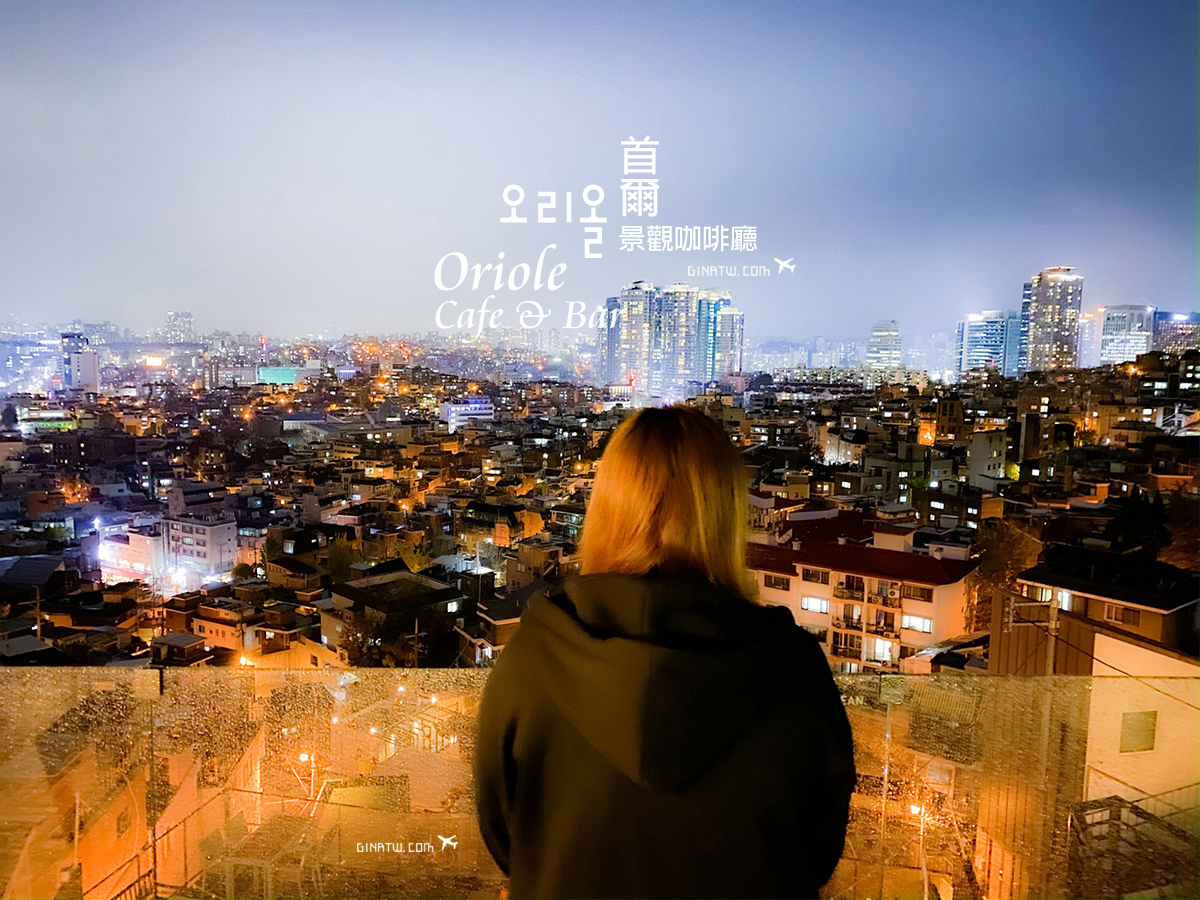 【首爾咖啡廳】Oriole Coffee & Bar|韓國景觀酒吧|附菜單、地址近解放村|N首爾塔、南山公園|梨泰院Class韓劇景點「甜夜小酒館」|首爾城郭白凡廣場 @GINA環球旅行生活|不會韓文也可以去韓國