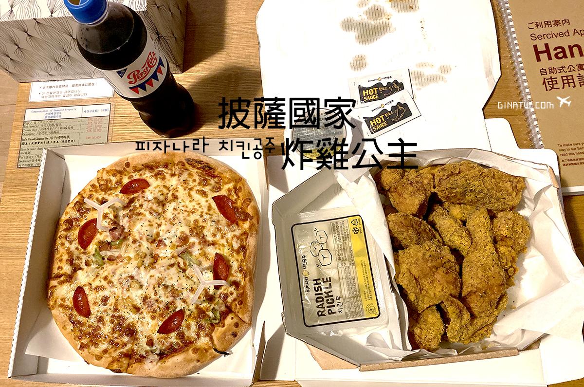 【韓國外送APP】披薩國家 炸雞公主(피자나라 치킨공주)明洞、忠武路、乙支路口、首爾站、弘大、上往十里站美食(點餐教學、附菜單、店家地址、地圖) @GINA LIN