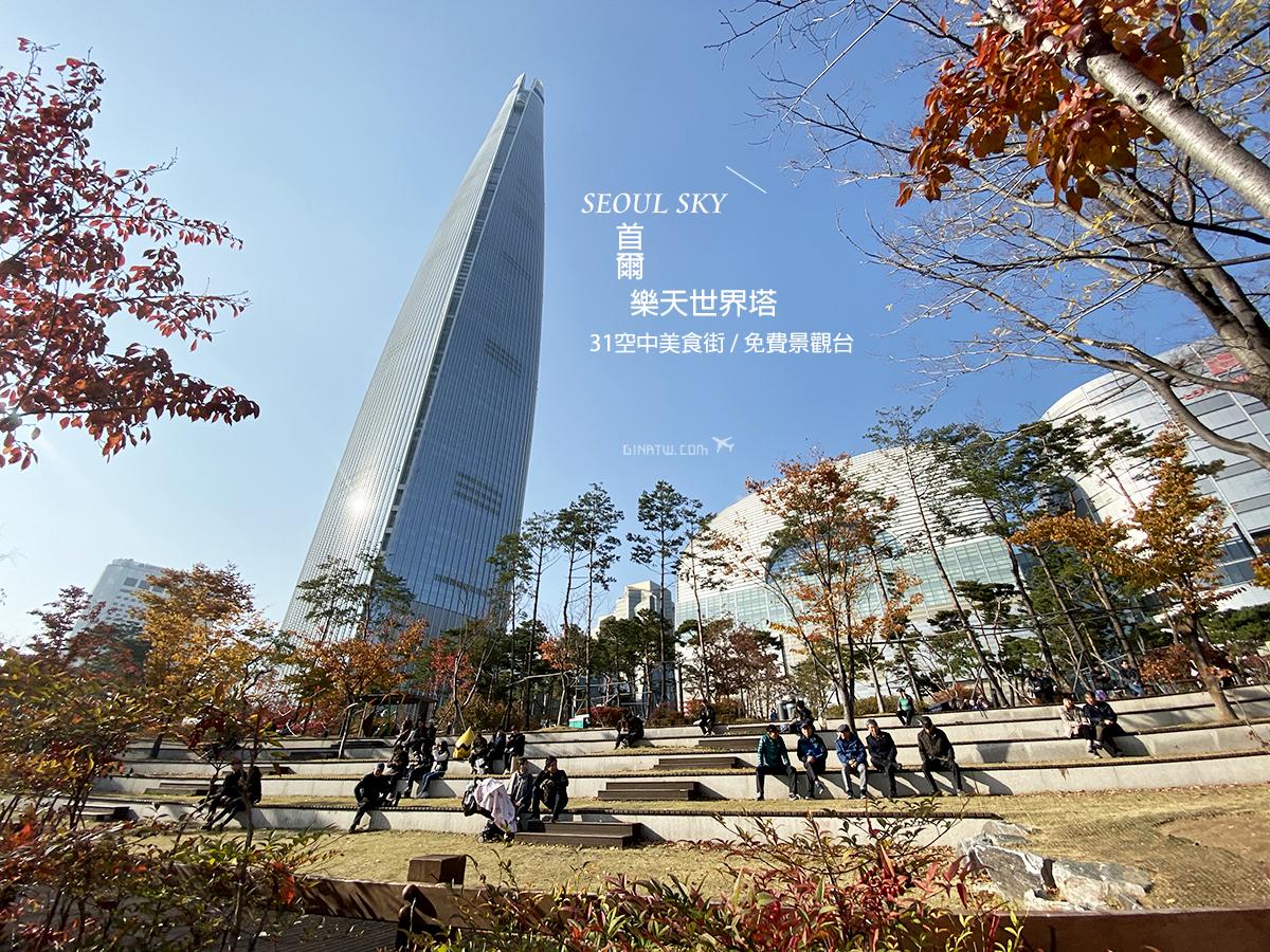 【首爾賞櫻】石村湖櫻花節|蠶室站地下街|韓式餐車美食|韓國樂天世界塔|附賞櫻攻略地圖、交通方式 @GINA環球旅行生活|不會韓文也可以去韓國