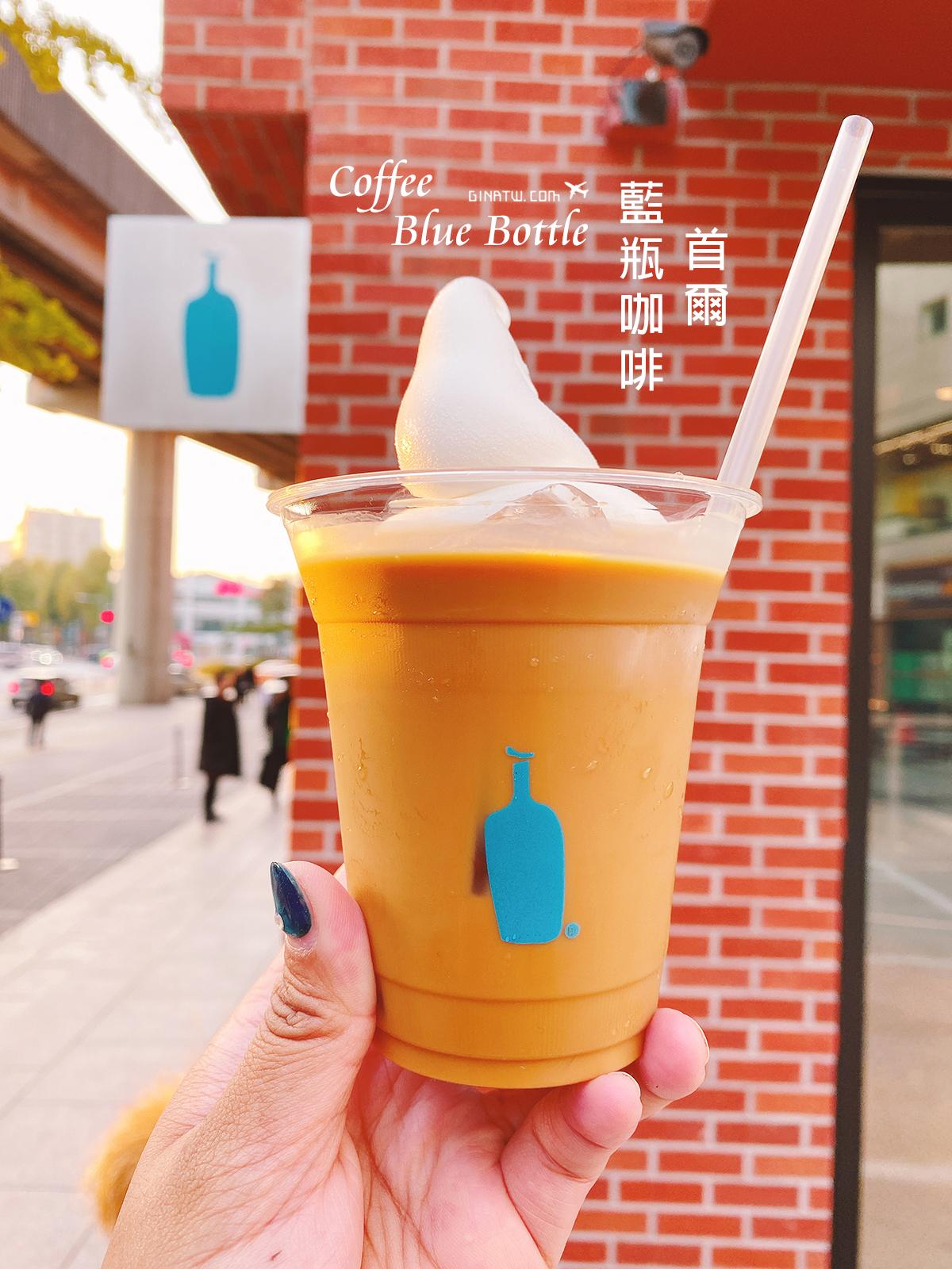 【首爾藍瓶咖啡】Blue Bottle Coffee|聖水、三清洞、狎鷗亭、江南 1.2.3.4號分店|菜單地圖、韓國所有分店地址、營業資訊 @GINA環球旅行生活|不會韓文也可以去韓國