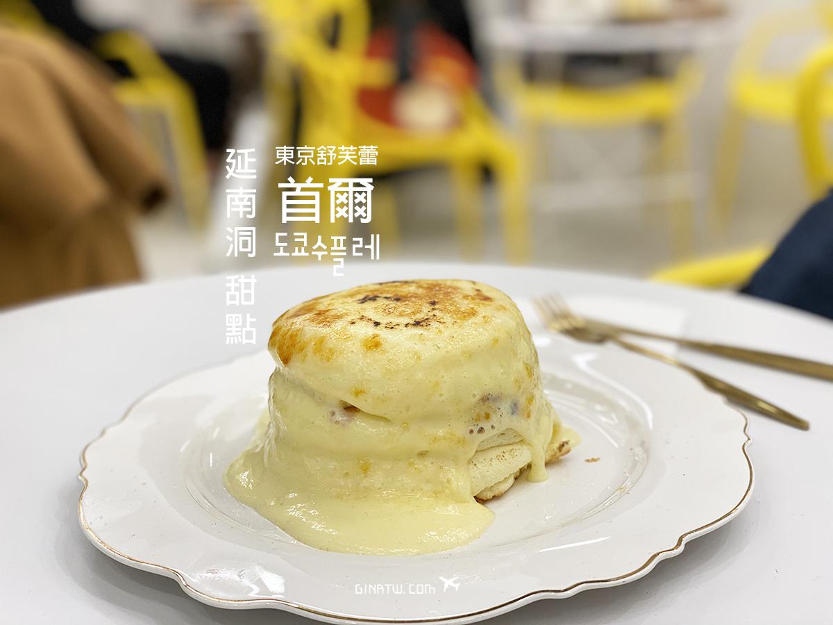【弘大下午茶】延南洞人氣甜點|東京舒芙蕾(도쿄수플레/Tokyo Souffle)附地圖、店家地址、營業時間!FTIsland 李洪基也吃過 @GINA環球旅行生活|不會韓文也可以去韓國