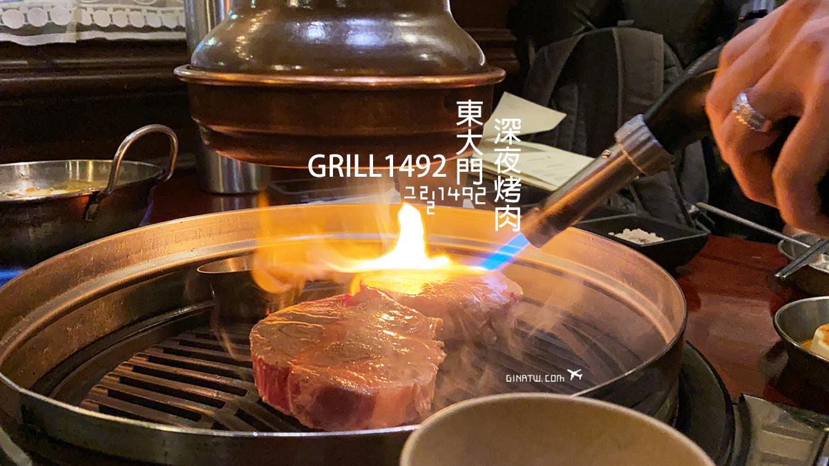 【東大門深夜美食】GRILL1492烤肉店|韓國批貨、批客必吃|近東大門歷史文化公園、新堂站|首爾、釜山、濟州島、慶州星巴克城市杯 @GINA環球旅行生活