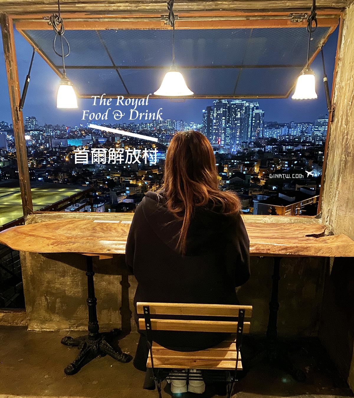 【韓國解放村】THE ROYAL FOOD&DRINK|首爾日夜景觀咖啡廳|早午餐、小酒吧一次滿足附地址|近N首爾塔、南山公園 @GINA環球旅行生活