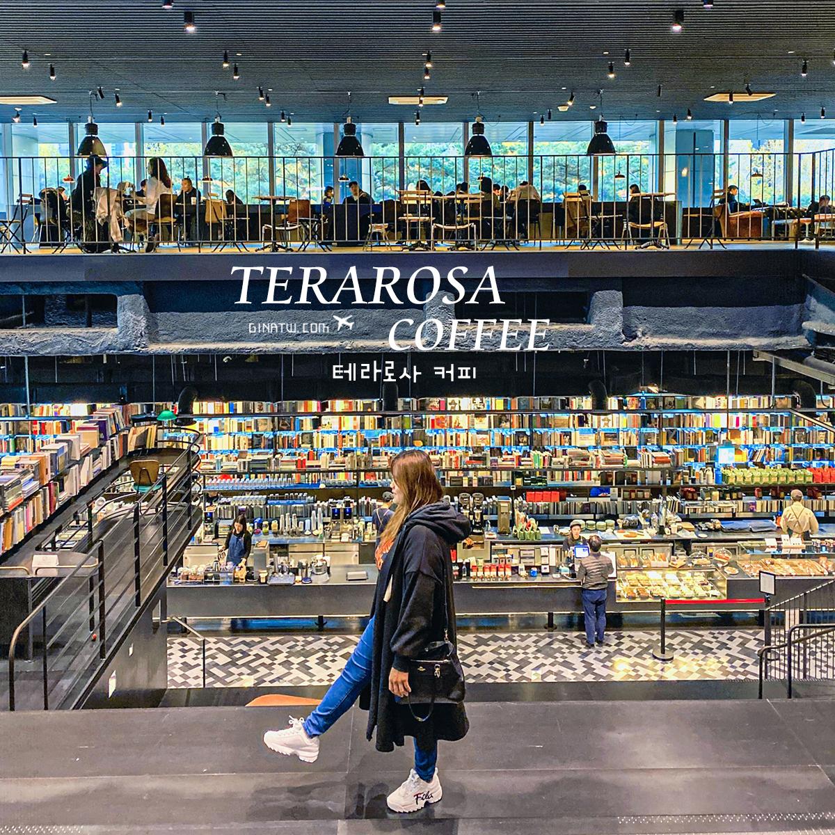 【江南下午茶】TERAROSA COFFEE|首爾書店咖啡廳|近三成、宣陵站|附菜單、地圖、地址、營業時間|韓劇壞男人、你能聽見我的心嗎拍攝景點 @GINA環球旅行生活