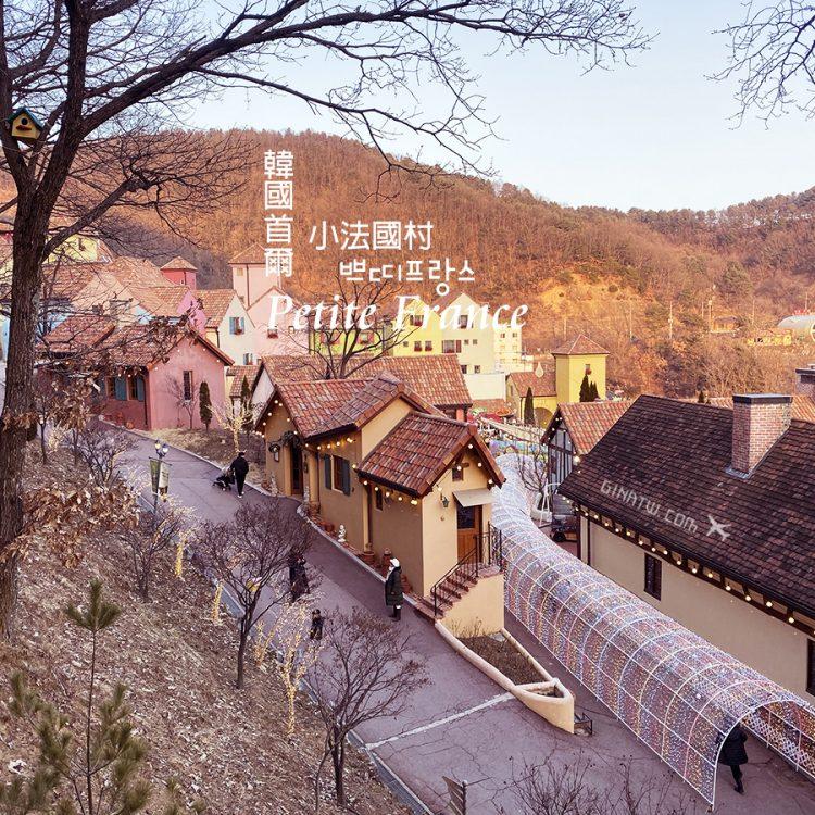 【京畿道景點】2020小法國村一日遊|首爾近郊|門票價格、營業時間|自由行交通 @GINA旅行生活開箱