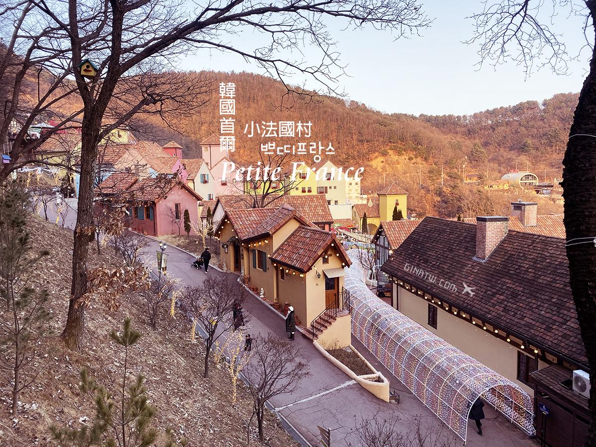 【韓國小法國村】韓國自由行小插曲|2010年我在쁘띠 프랑스搭便車遊記 @GINA環球旅行生活
