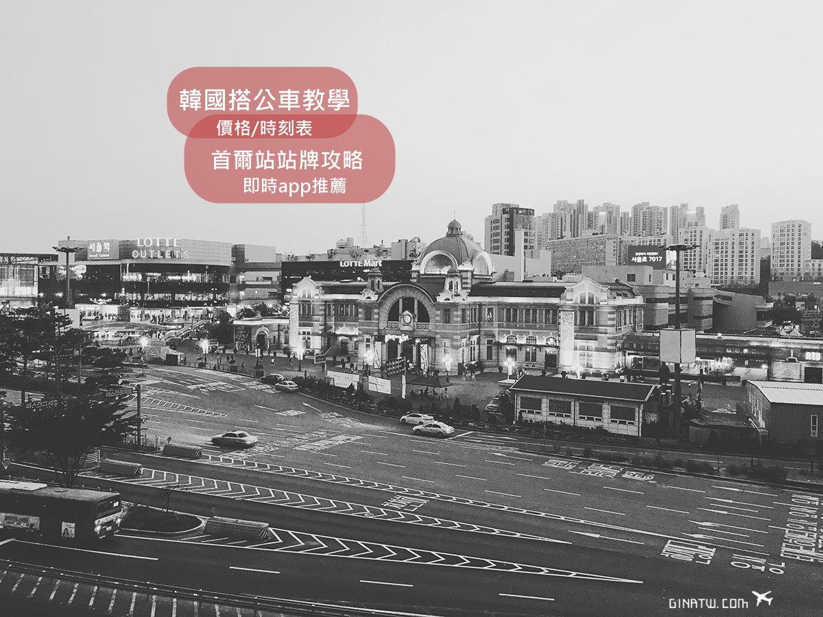 【韓國搭公車-公車卡】首爾站公車換乘中心|站牌攻略、公車價格、時刻表|實用地圖APP|機場巴士、AREX機場快線 @GINA環球旅行生活