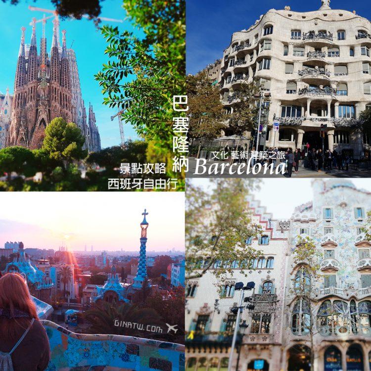 【2020西班牙自由行】巴塞隆納攻略|景點美食|購物亞超|行程規劃|背包客住宿|法國來回交通|人文藝術建築之旅|歐洲安全注意、治安扒手 @GINA LIN
