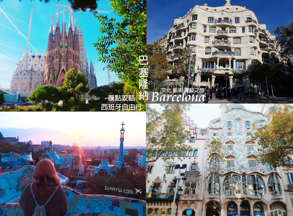 【2020西班牙自由行】巴塞隆納攻略|景點美食|購物亞超|行程規劃|背包客住宿|法國來回交通|人文藝術建築之旅|歐洲安全注意、治安扒手 @GINA環球旅行生活